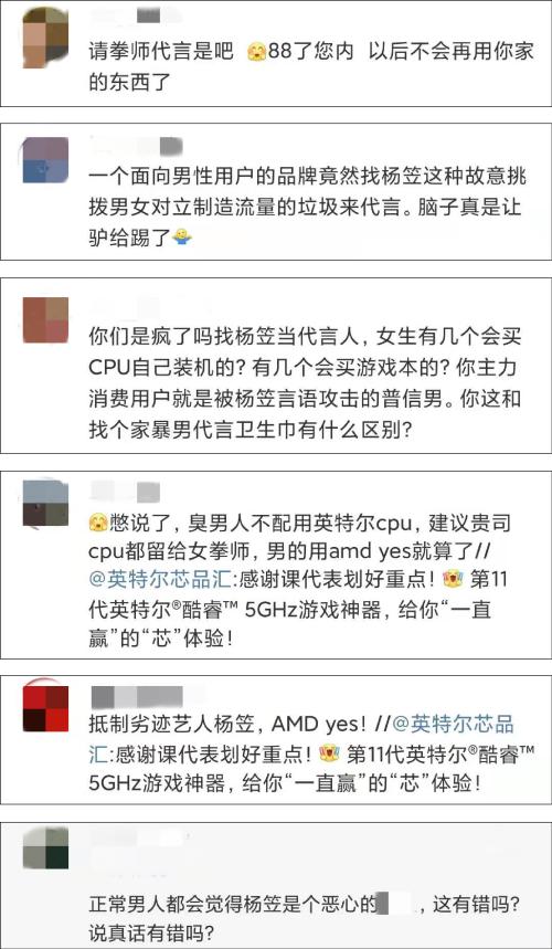 """英特尔找杨笠宣传引发""""性别对立""""骂战 相关内容被下架的照片 - 4"""