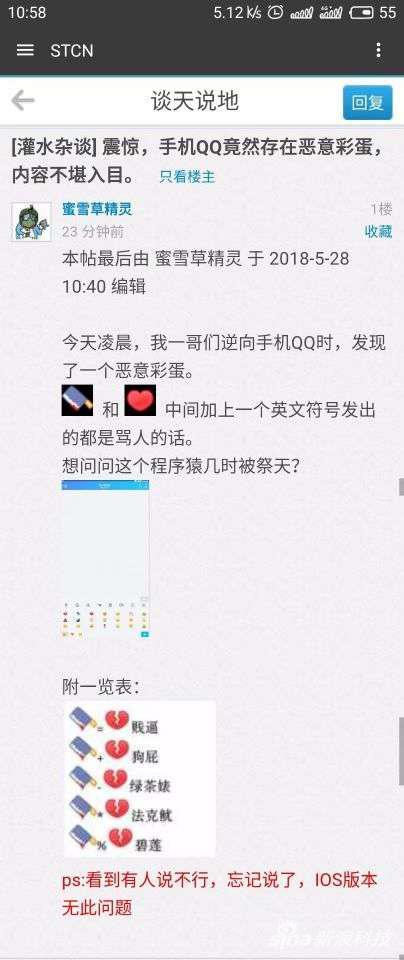 网友爆料安卓版QQ软件疑似留有恶作剧彩蛋的照片 - 2