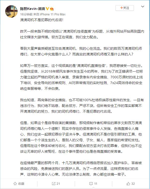陈熙微博截图