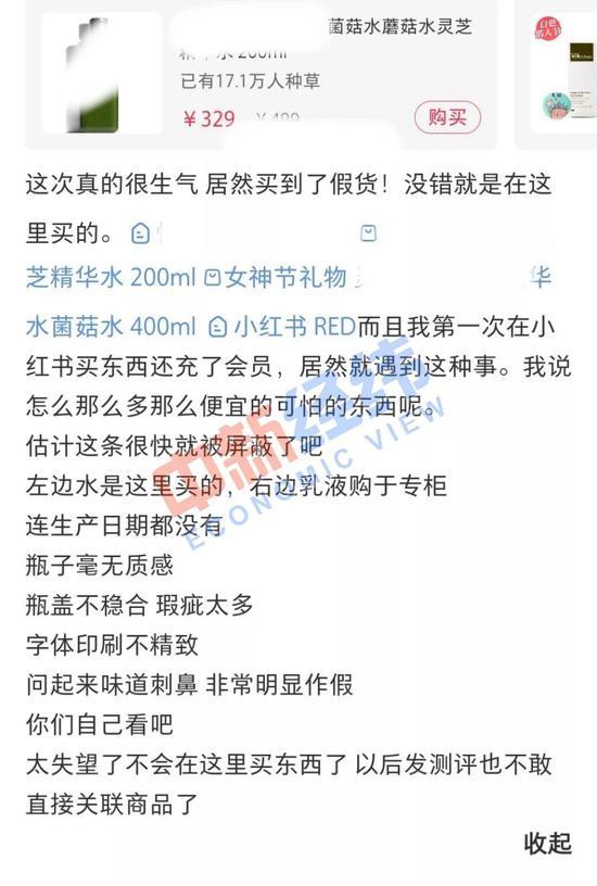 小藝(化名)發布在小紅書App上的帖子 來源:截圖
