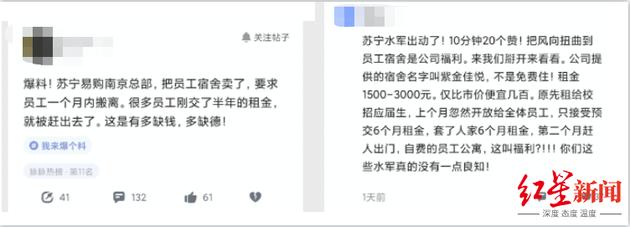 自称苏宁员工的网友在某平台爆料