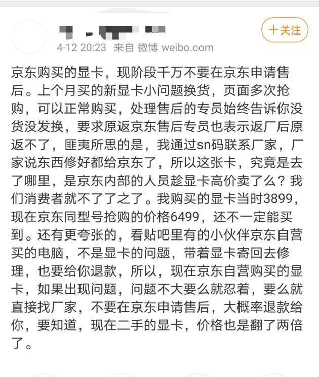 """京东被曝显卡售后不肯维修要原价退款 """"金融创新""""致显卡穿仓的照片 - 5"""