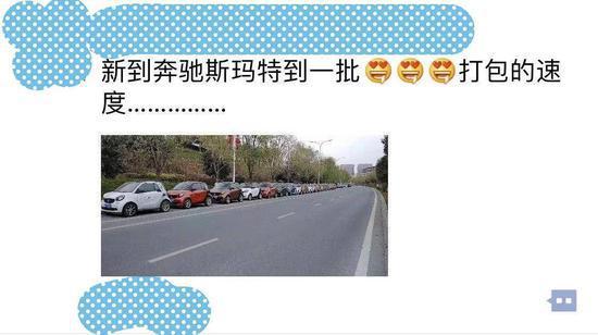 ▲车商在良朋圈中大量倒卖Smart,疑似被停用的途歌共享汽车