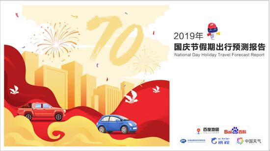 百度地图发布国庆出行大数据预测报告:北京最易堵