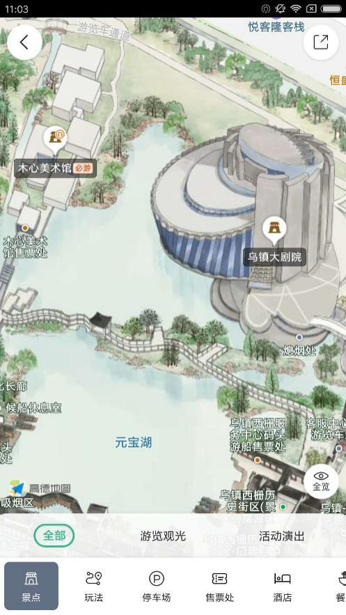 """高德""""一张地图游乌镇""""正式上线 首个落地的人文智慧景区产品落地"""
