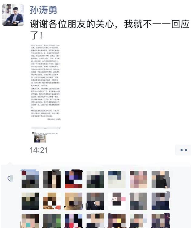 微盟创始人孙涛勇回应删库事件:认为是社会问题,不想放大