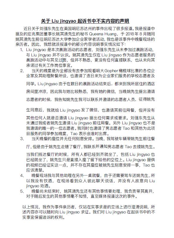 姚其湧秘书:刘强东与女生不认识 晚餐座位没刻意安排