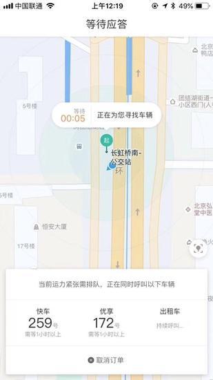 再现打车难 北京严查非法客运 滴滴等网约车受影响