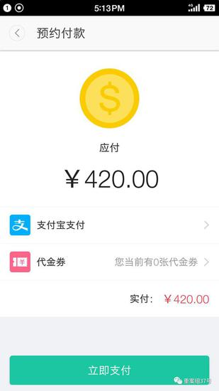 """▲记者挂一个50元的门诊号,""""北京挂号网""""平台要求另外支付420元服务费。  手机页面截图"""