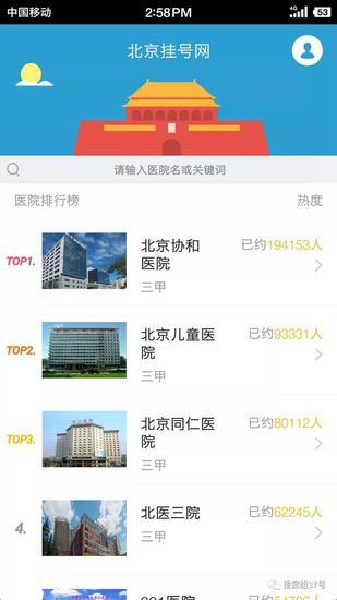 """▲""""北京挂号网""""App显示,可提供北京212家医院的代挂号服务。手机页面截图"""