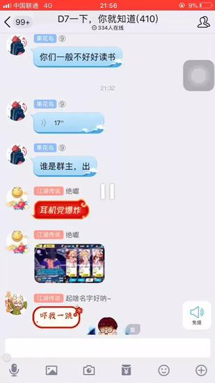 本文图均为中国之声微信公众号 图
