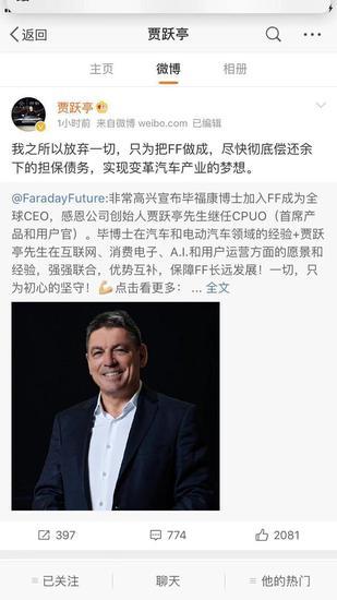 贾跃亭深夜辞职CEO毕福康接任 FF顶层架构要变革