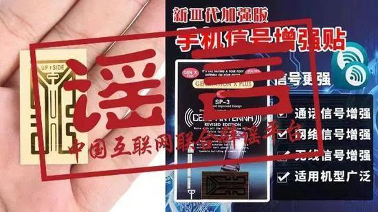 图片来源:互联网联合辟谣平台公众号
