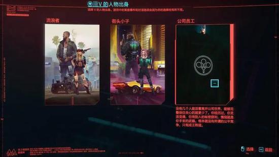 图 | 玩家可以从流浪者、街头小子、公司员工三个角色进入游戏