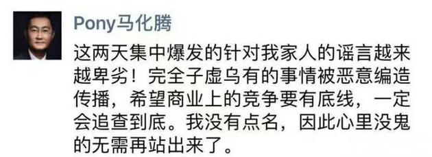 王思聪表白马化腾女儿 马化腾在朋友圈回应称:恶意编造