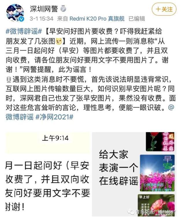 深圳网警微博截图