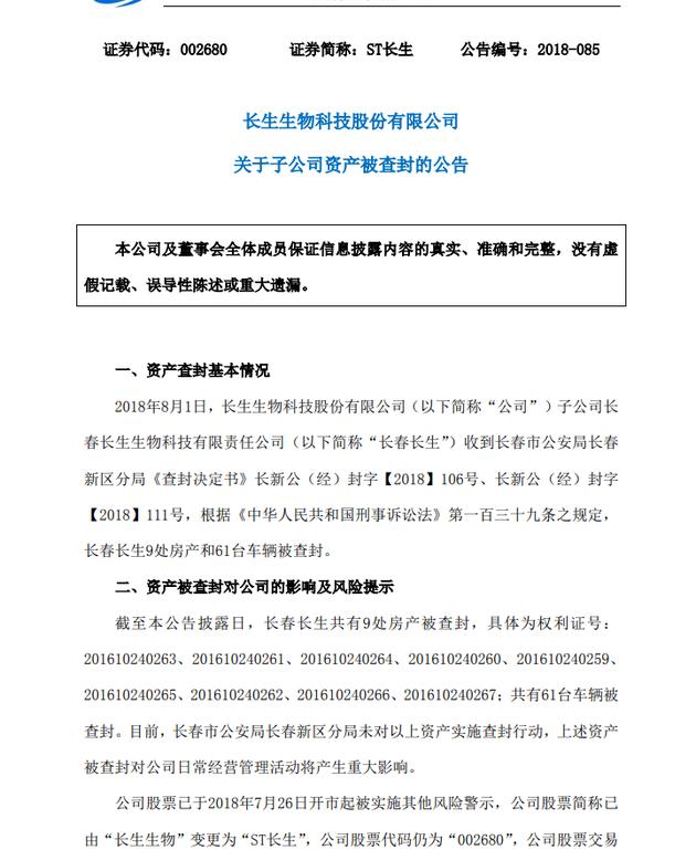 ST长生最新消息:子公司9处房产和61台车辆被查封