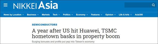 日经新闻报道截图