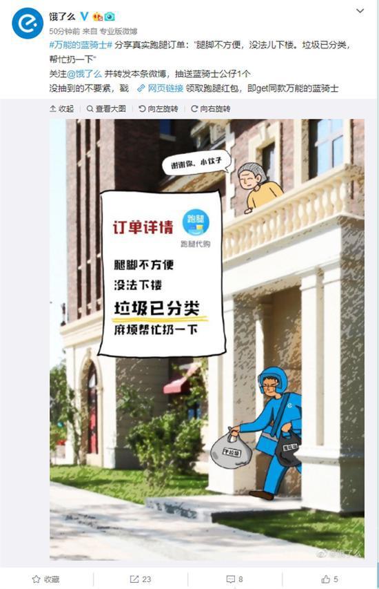 上海未分类扔垃圾可处200元罚款 饿了么上线代扔垃圾