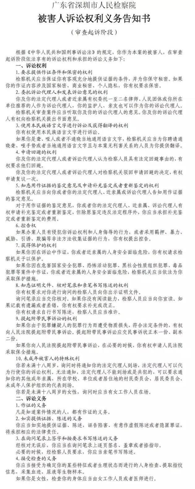 钱贷网刘春华等4人涉嫌非法吸收存款 遭起诉