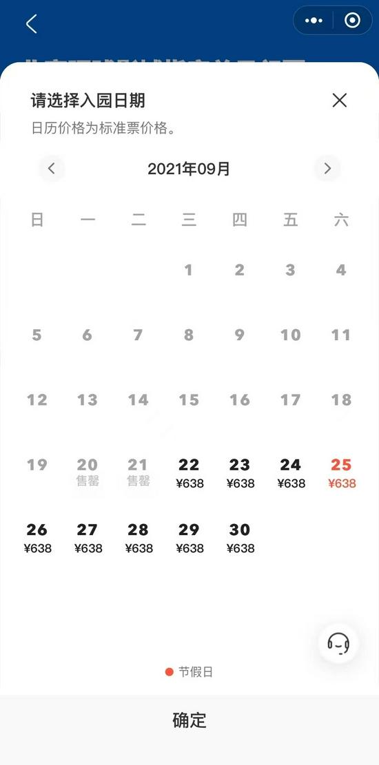 """北京环球影城中秋期间门票和优速通已售罄,官方App一度""""挤瘫"""""""
