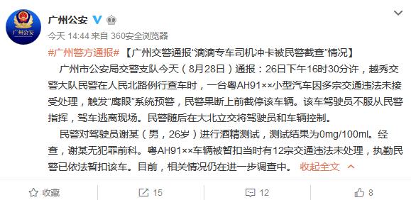 滴滴专车司机遇交警查车飙车逃避 广州交警:暂扣车辆