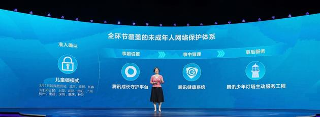 3月23日,腾讯游戏副总裁刘铭在腾讯新文创生态大会现场。