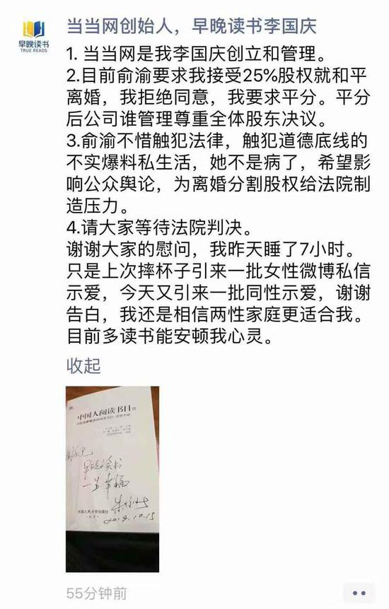来源:李国庆朋友圈截图