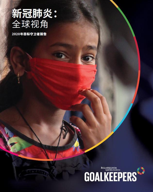 盖茨基金会:新冠肺炎让20年发展陷入停滞,呼吁全球协作遏止疫情