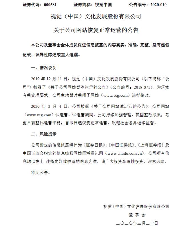 視覺中國發布公告:恢復正常運營,歡迎社會各界繼續監督