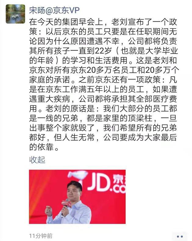 刘强东:京东员工遭遇不幸的话 将负责子女费用到22岁