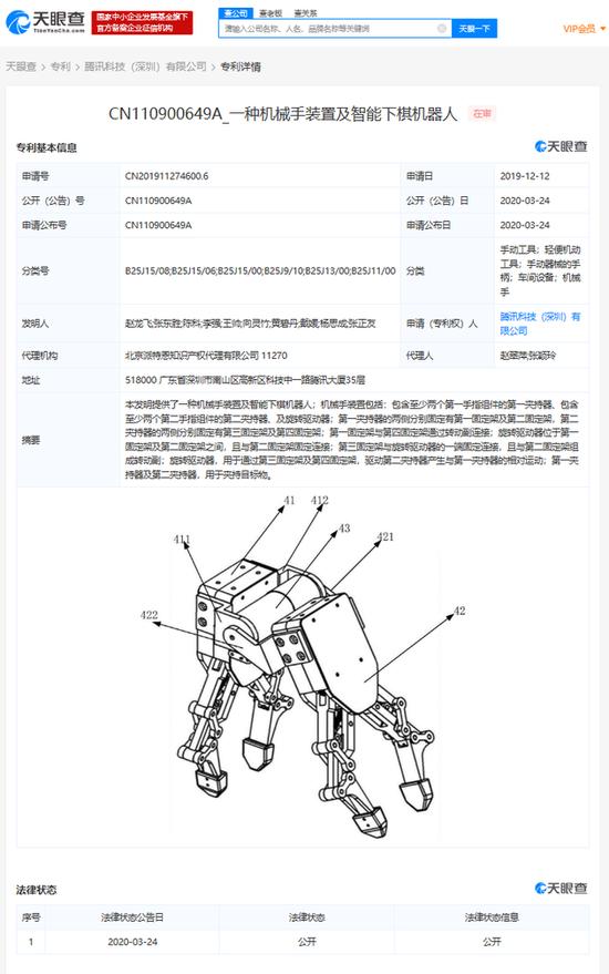 Tencent申请智能下棋机器人专利