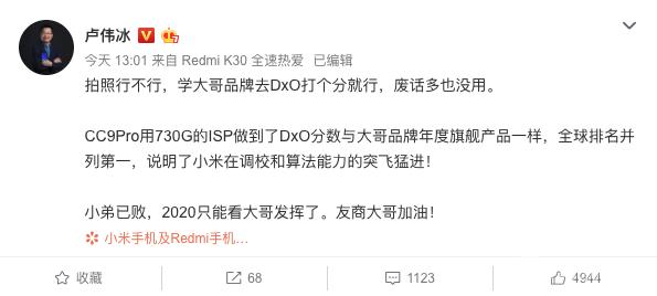 DxO公布荣耀V30 PRO主摄得分 综合分数122分总榜第二