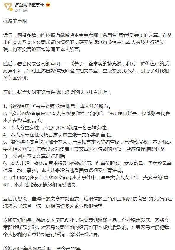 多益网络董事长徐波声明:未主张一夫多妻
