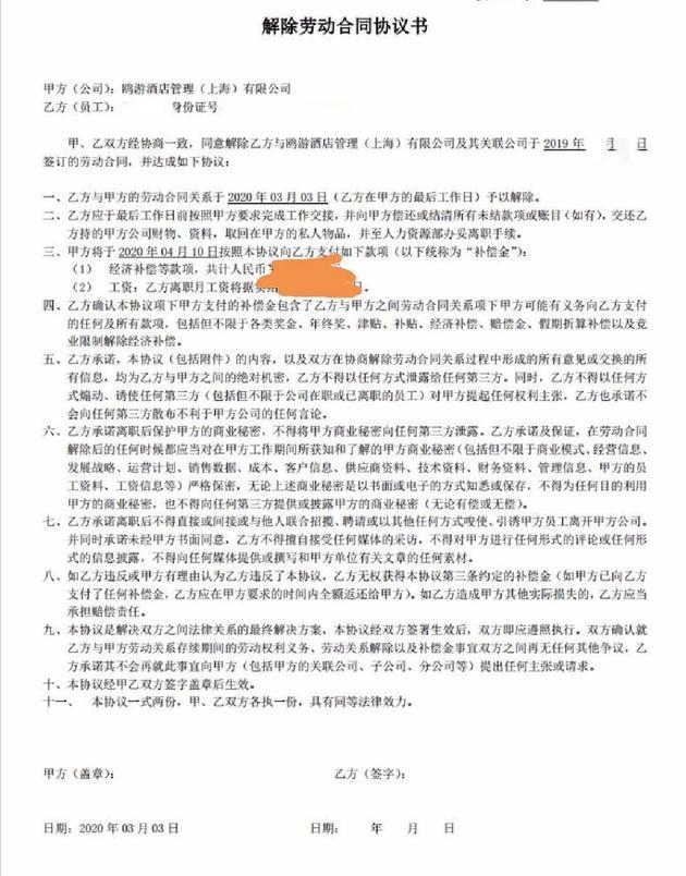《解除劳动合同协议书》(受访者供图)