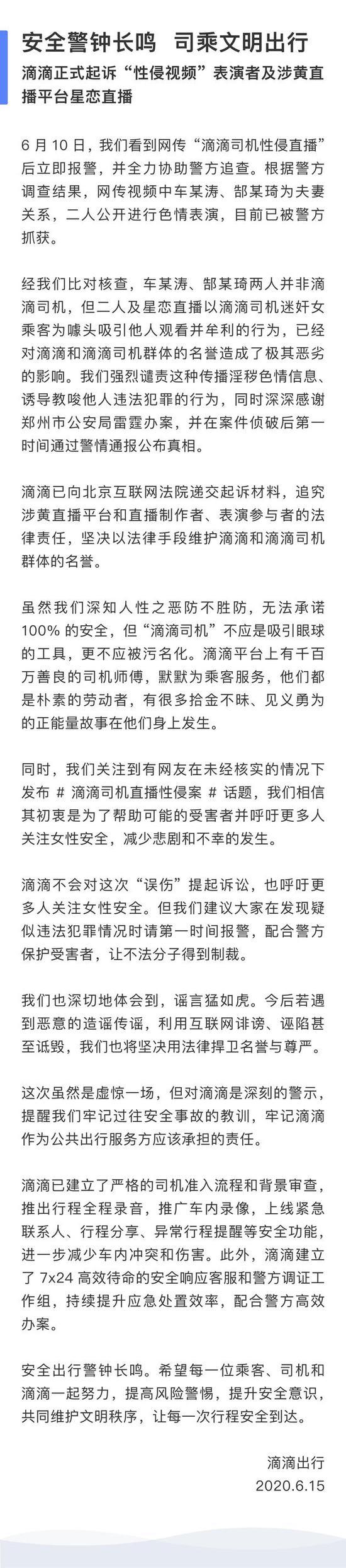 """滴滴正式起诉""""性侵视频""""表演者及涉黄平台星恋直播"""