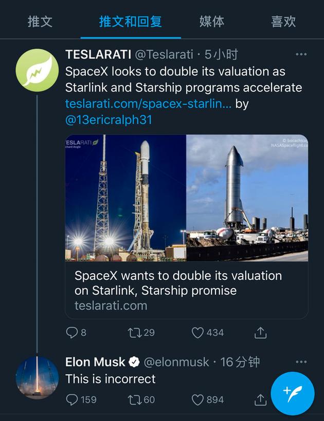马斯克:Business Insider关于SpaceX估值的报道失实