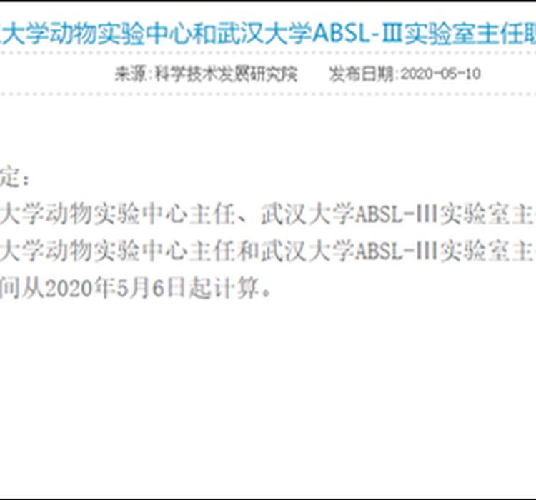 突发!李红良被武大免职,辞任基础医学院院长,曾被饶毅质疑造假