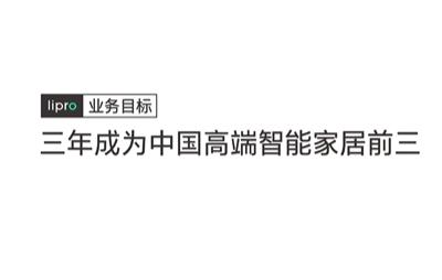 Lipro计划三年成为中国高端智能家居前三
