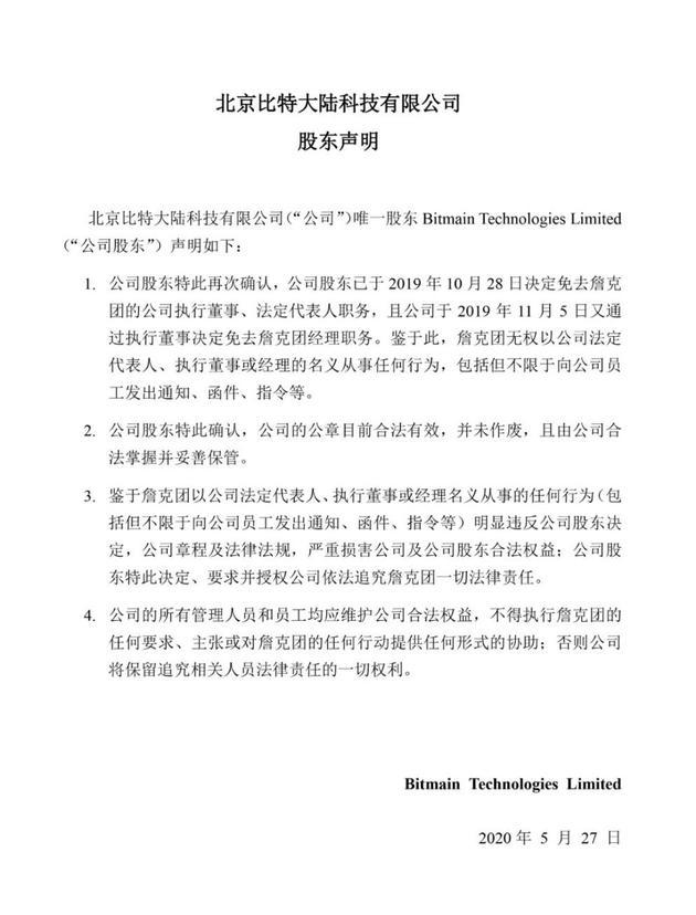 香港比特发布的声明