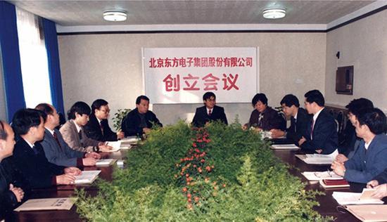 京东方创立会议