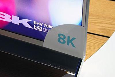 8K电视量产加速 多家面板厂商均着手布局
