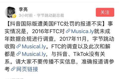 """字节跳动李亮回应""""抖音国际版遭FTC处罚"""":报道不实 无关"""