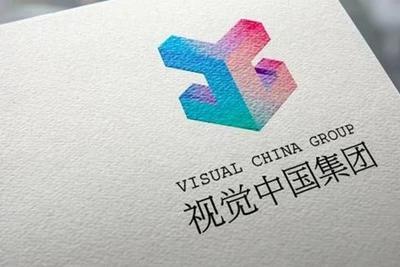 视觉中国去年营收9.88亿元 签约客户超14000家