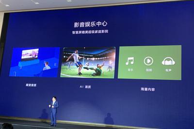 华为智慧屏将于9月上市:使用鸿蒙系统 搭载三大芯片