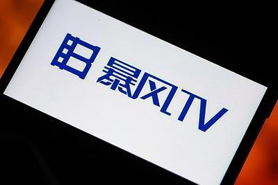 暴风股价开盘跌停 暴风电视倒闭了吗?