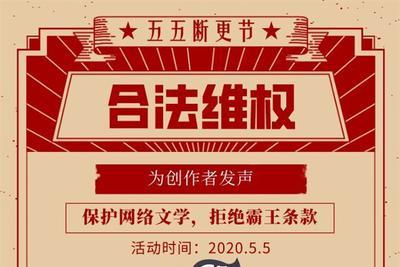 """网文作者集体发起""""五五断更节"""":抗议阅文免费政策"""