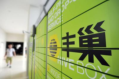 杭州一小区暂停使用丰巢快递柜 丰巢称将去现场协商