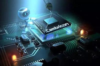 寒武纪回应问询函:3年内仍需逾30亿投入芯片研发