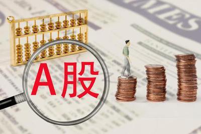 """中芯国际回归A股 有望成科创板首个""""A+H""""红筹企业"""